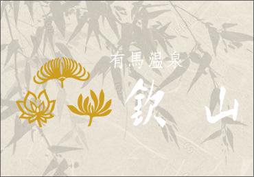 【おすすめ味覚プラン】上撰・季節の旬味を贅沢に「特選冬懐石」追記♪